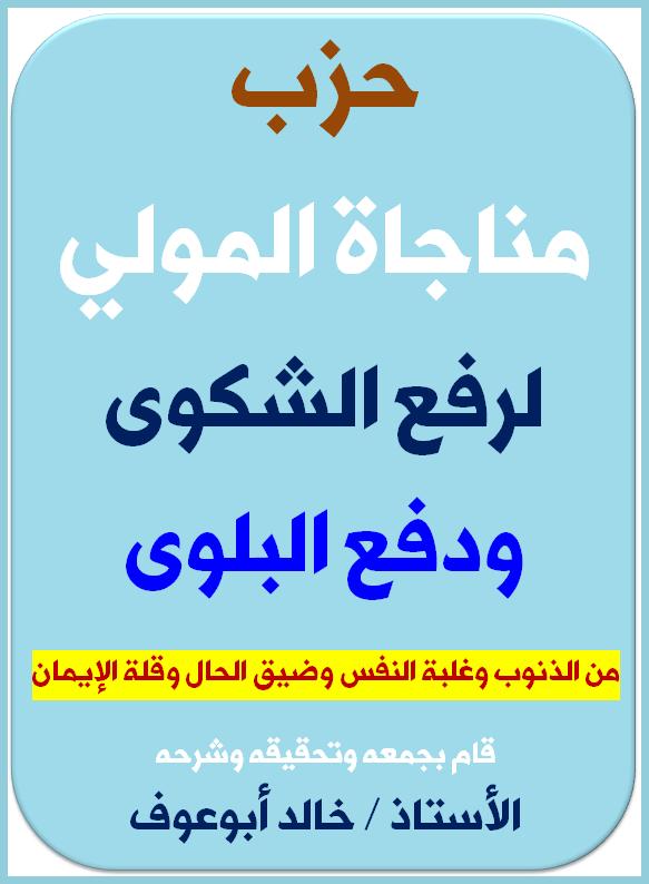 7fe8e30d51347 الروحانيات فى الإسلام  حزب مناجاة المولى في رفع الشكوى ودفع البلوى ...