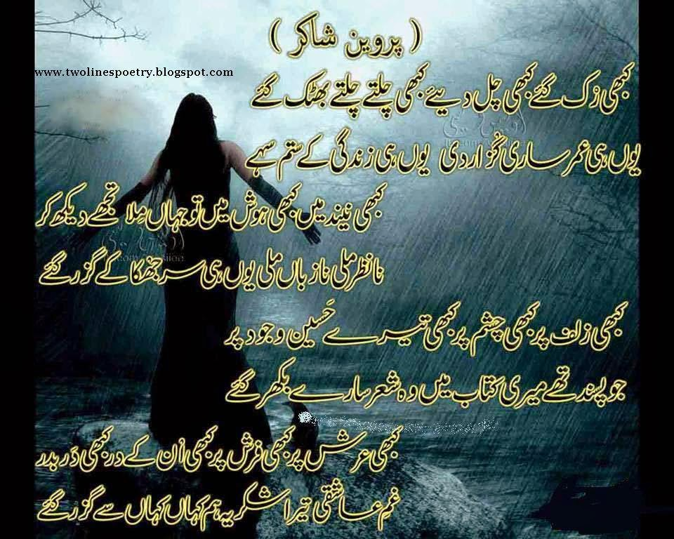 2 Lines Urdu Poetry: May 2014