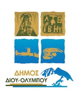 Δήμος Δίου-Ολύμπου. Ανακοίνωση για την λειτουργία των σχολικών μονάδων.