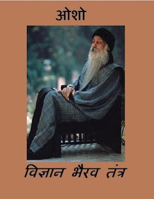 vigyan-bhairav-tantra-osho-विज्ञान-भैरव-तंत्र-ओशो