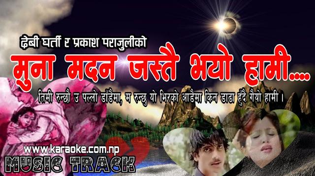 Karaoke of Muna Madan Jastai Bhaiyo Hami by Devi Gharti and Prakash Parajuli