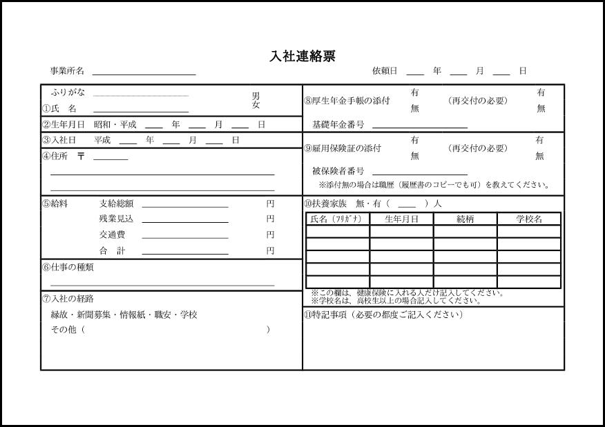 入社連絡票 010