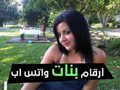 أرقام بنات واتس اب 2017 العراق المغرب الجزائر و مصر للزواج للتعارف ارقام بنات الفيسبوك واتس اب للحب و المتعة