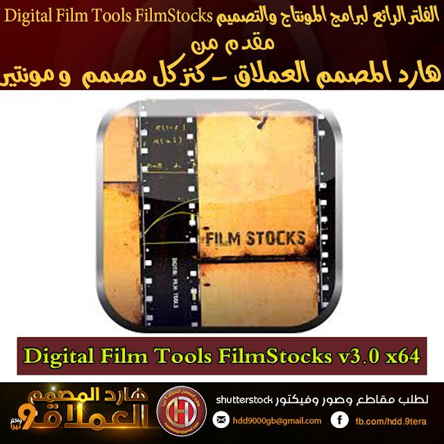 الفلتر الرائع لبرامج المونتاج والتصميم Digital Film Tools FilmStocks