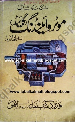 A Taxt Book Of Motor Winding Guide Book In Urdu