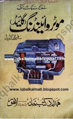 A Text Book Of Motor Winding Guide In Urdu