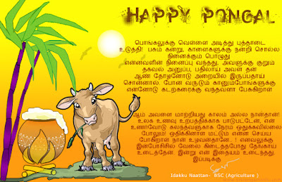 Guru purnima wishes images quotes sms messages so is the celebration for pongal celebrated with pomp and show surya pongal greetings wallpaper were present above pongal greetings in telugu are famous m4hsunfo