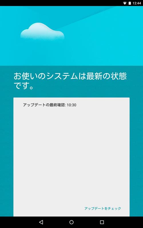 Android 5.0(Lollipop) システムアップデートの画面がリニューアルされた 1