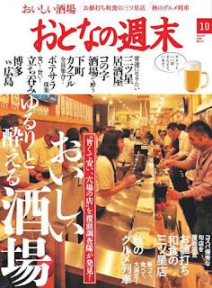 おとなの週末 2016年10月号 [Otona No Shumatsu 2016 10], manga, download, free