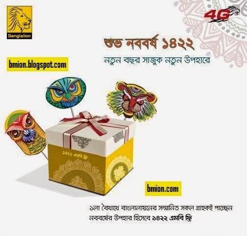 Banglalion-WiMAX-Pohela-Boishakh-Offer-1422MB-Data-for-All-Active-Users-prepaid-postpaid