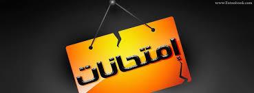 امتحانات الشهاده السودانية Sudanese-Certificate-Examinations