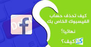 كيف تقوم بحذف حساب الفيسبوك الخاص بك نهائيا