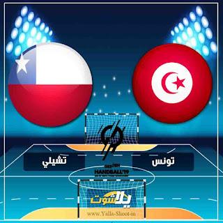 بث مباشر مشاهدة مباراة تونس وتشيلي حصريا اليوم 14-1-2019 في كاس العالم لكرة اليد للرجال