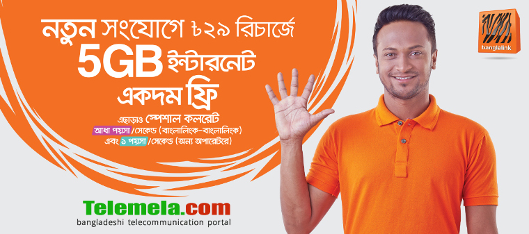 Banglalink New SIM 5GB FREE Internet on 29tk Recharge Offer