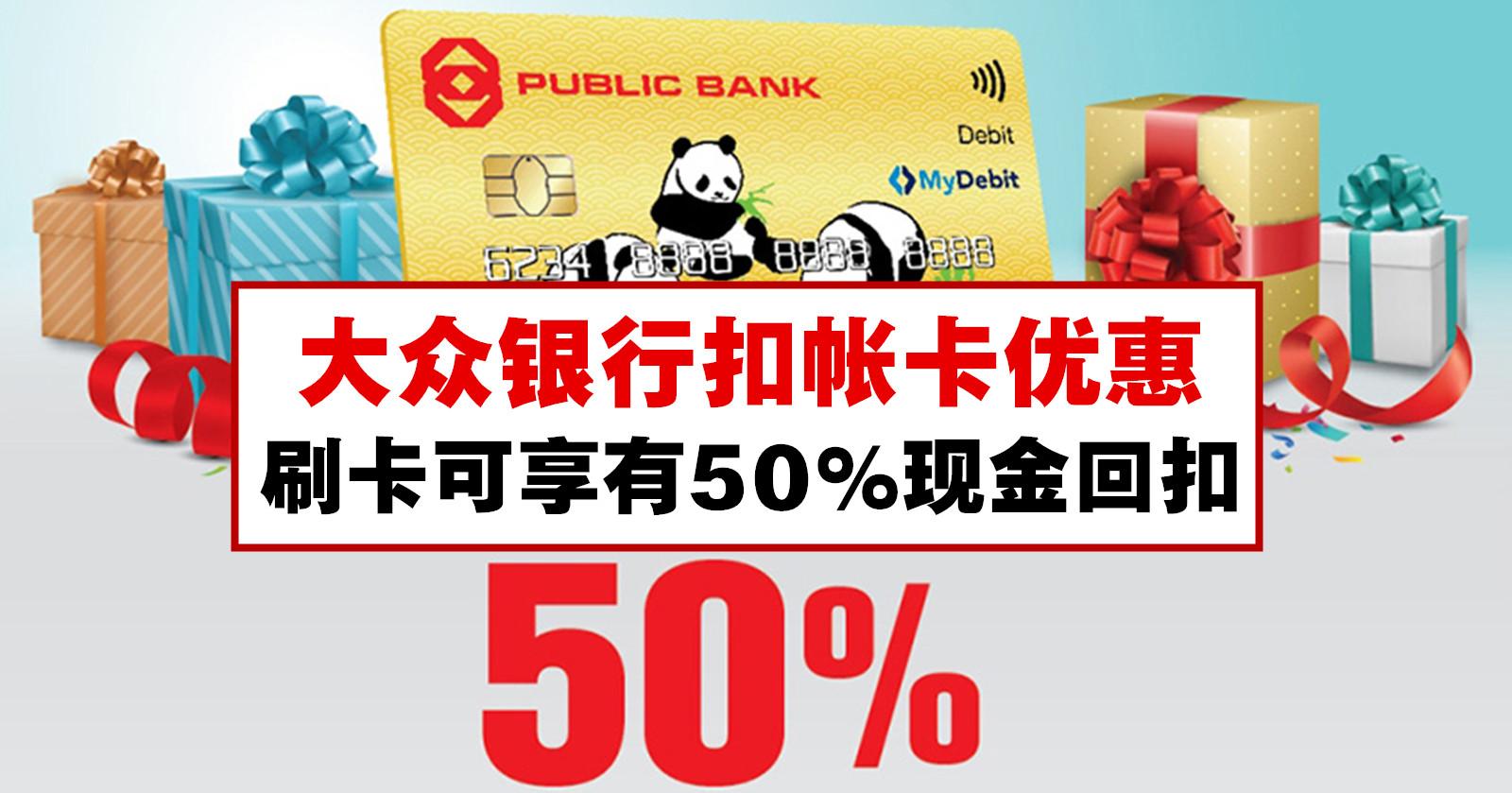 大众银行扣帐卡优惠,刷卡满RM50可享有50%现金回扣