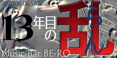 Music Bar BE-RO 13年目の乱