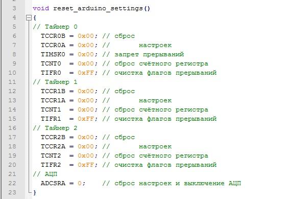 Отключение периферии Arduino