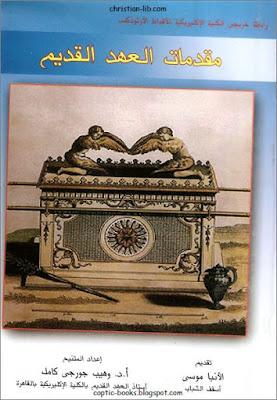 كتاب مقدمات العهد القديم – دكتور وهيب جورجي كامل استاذ العهد القديم بالكلية الاكلريكية