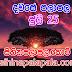 Lagna Palapala Ada Dawase  | ලග්න පලාපල | Sathiye Lagna Palapala 2020 | 2020-07-25