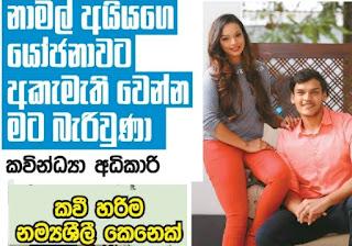 Rohitha Rajapaksa & Kavindya Adikari