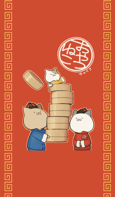 snack cat - Chinese style-