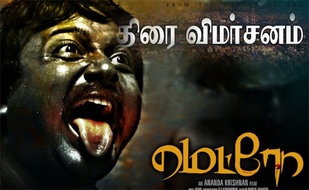 Metro Movie Review | Shirish, Bobby Simha, Maya