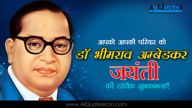 Ambedkar-jayanthi-wishes-and-images-greetings-wishes-happy-guru-nanak-jayanthi-quotes-hindi-shayari-inspiration-quotes