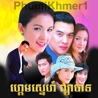 Game Sne Pchea Bat [28 End]