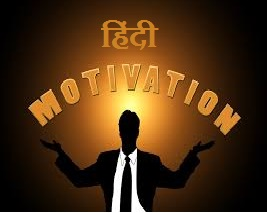motivational-quotes-message-in-hindi