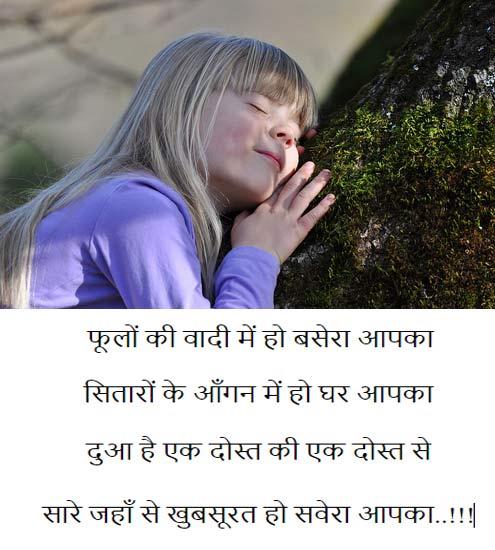 खुबसूरत हो सवेरा आपका | Good Morning Shayari Hindi
