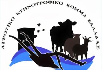 Το Ευρωψηφοδέλτιο του Αγροτικού Κτηνοτροφικού Κόμματος Ελλάδας -ΑΚΚΕΛ