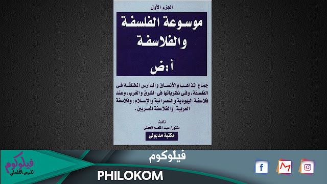 تحميل كتاب النقد التاريخي عبد الرحمن بدوي pdf