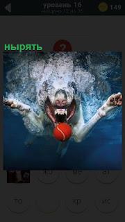 В воду ныряет странное существо, вместо рук передние конечности животного и мячик впереди
