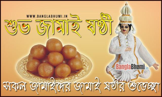 Jamai Sasthi Wishing Bengali e-greeting Free Download - - জামাই ষষ্ঠী বাংলা গ্রীটিং ফ্রী ডাউনলোড