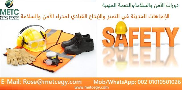 كورس تدريبي متميز في الإتجاهات الحديثة في التميز والإبداع القيادي لمدراء الأمن والسلامة Health-and-safety