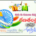 Happy republic day slogans in telugu