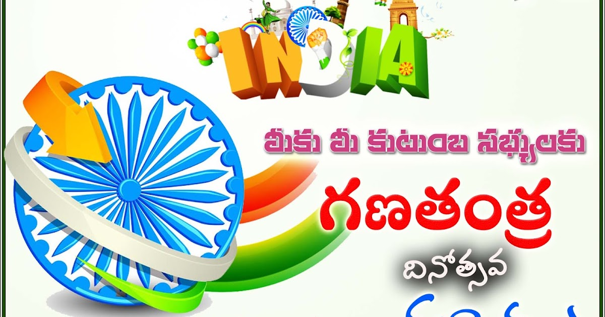 telugu composition on republic day Republic day 2018: these songs will reignite spirit of patriotism this song was also an ar rehman's composition hindi news bengali news marathi news tamil news malayalam news gujarati news telugu news kannada news zeebiz wion dna investor info advertise with us.