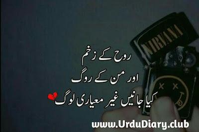 rooh k zakhim - urdu sad shayari images