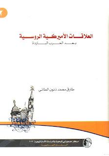 حمل كتاب العلاقات الأميركية الروسية بعد الحرب الباردة - طارق محمد ذنون الطائي