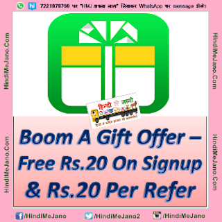Tags – Boom A Gift Loot , Refer Friends and Get Free Gift Vouchers, Boom A Gift App, Register and get rs20 recharge, refer earn also, redeem in amazon, Big Bazaar, CCD Voucher, Boom A Gift App refer loot, earn 20rs per refer and 20rs on signup, redeem vouchers, get rs20 as signup bonus, refer & earn rs20, Boom A Gift App online script tricks, Boom A gift Unlimited Tricks, Working Tricks,