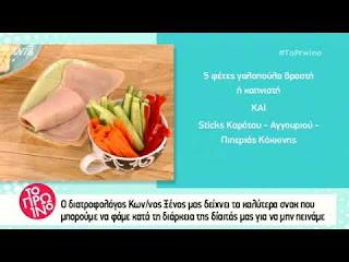 Ta-kalytera-snak-gia-diaita-xwris-peina