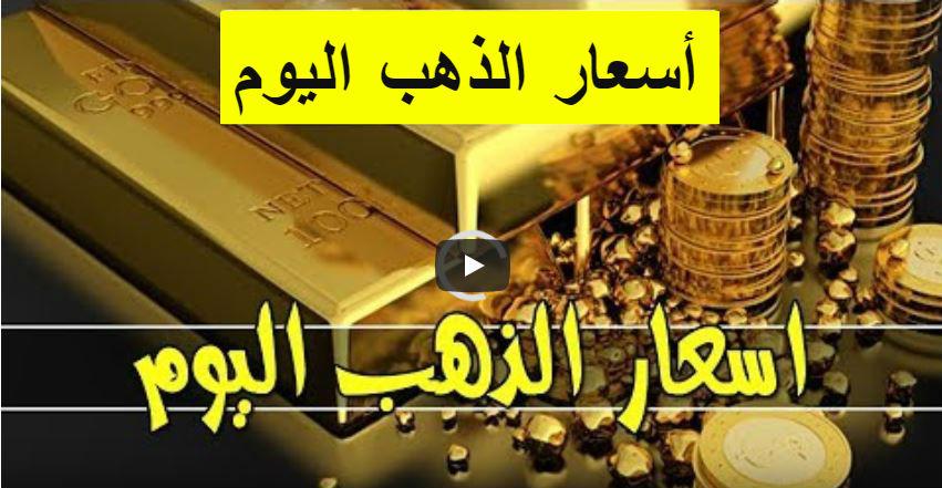 cb0c39e862605 اسعار الذهب في السودان اليوم السبت بالجنيه السوداني وسعر الفضة 29 ديسمبر