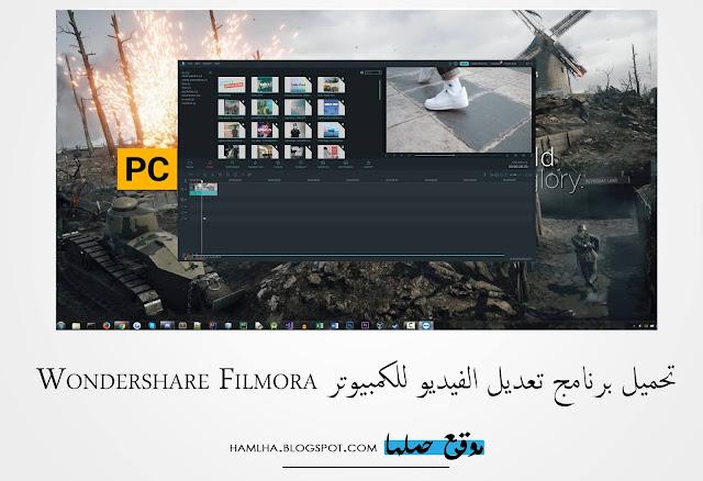 تحميل محرر الفيديو الاحترافي فيلمورا Download Filmora مجانا - موقع حملها