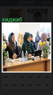 за столами сидят несколько девушек одетые в хиджаб