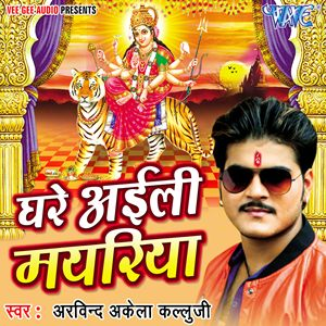 Watch Promo Videos Songs Bhojpuri Ghare Ayili Mayariya 2016 Arvind Akela 'Kallu Ji' Songs List, Download Full HD Wallpaper, Photos.