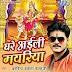 Ghare Ayili Mayariya 2016 (Arvind Akela 'Kallu Ji') Navratri Album