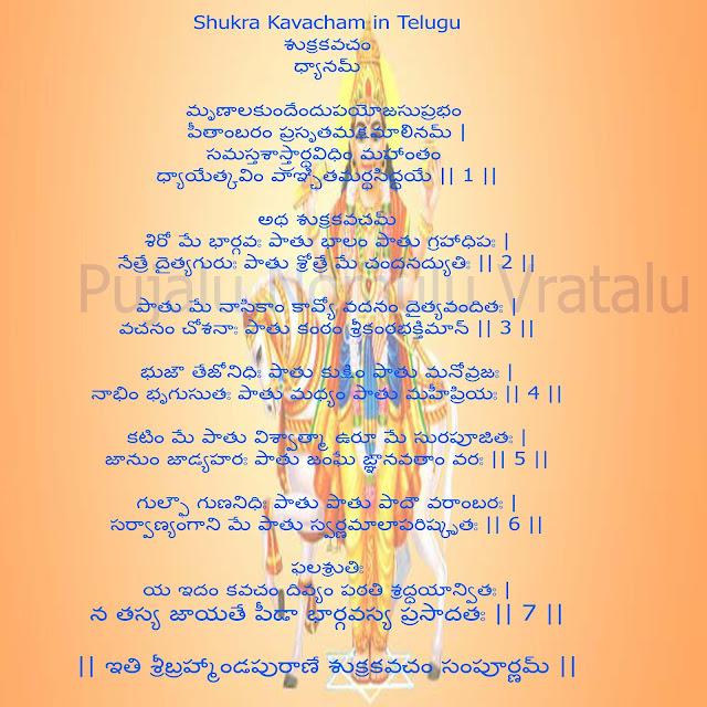 Shukragraha,Kavacham,Telugu.శుక్రకవచం,
