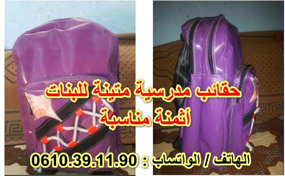 حقائب مدرسية متينة للإناث