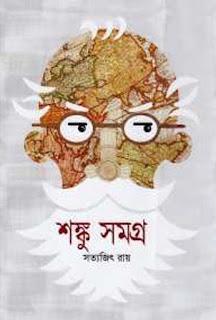 Shonku Shamagra by Satyajit Ray
