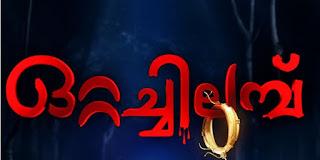 Ottachilambu Serial Cast and Crew | Actors & Actress of Mazhavil Manorama Serial